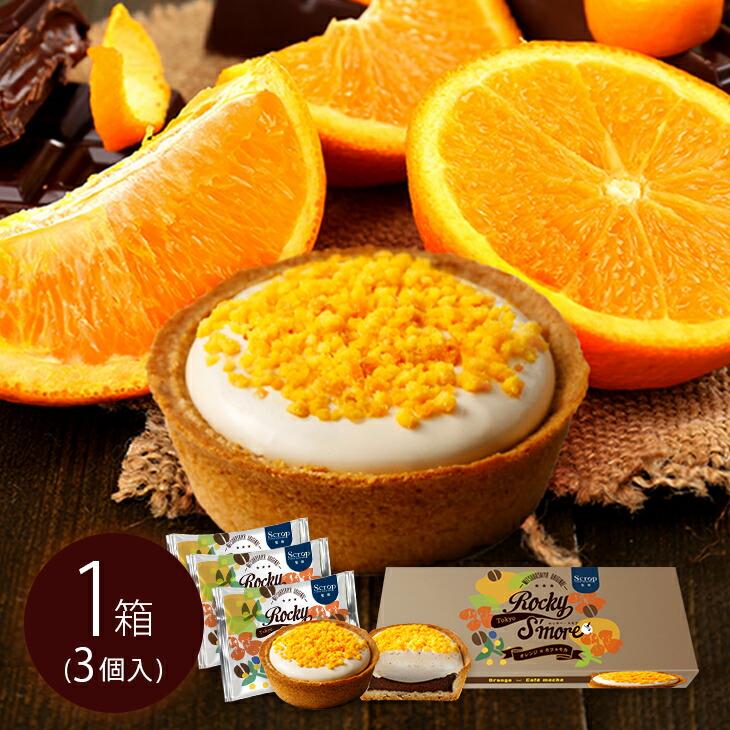 ロッキー・スモア オレンジモカ