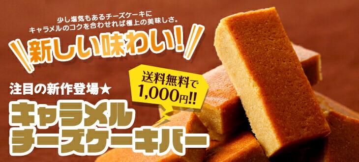 キャラメルチーズケーキバー