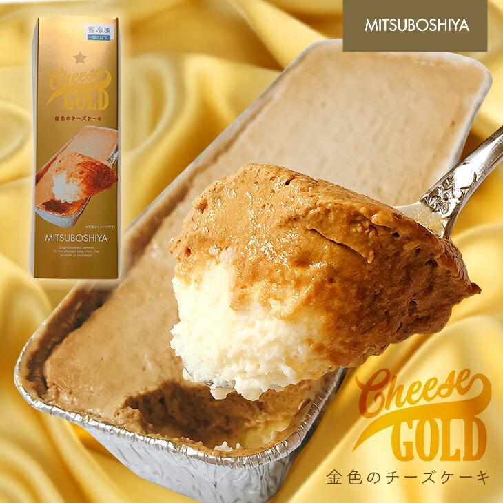 金色のチーズケーキ
