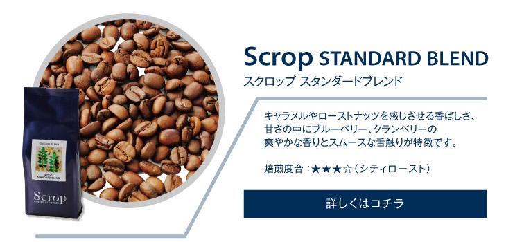Scrop STANDARD BLEND