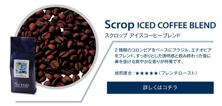 Scrop Scrop ICED COFFEE BLEND