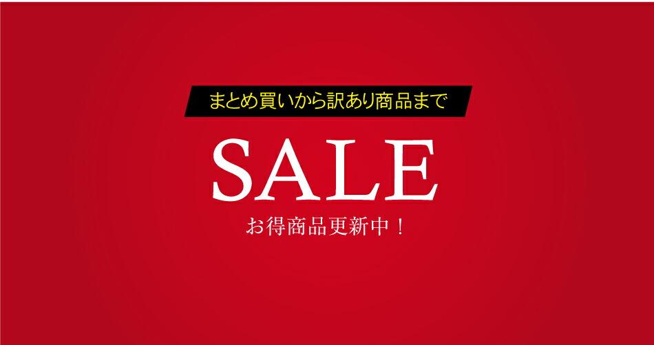 【SALE】今がお買い得の商品