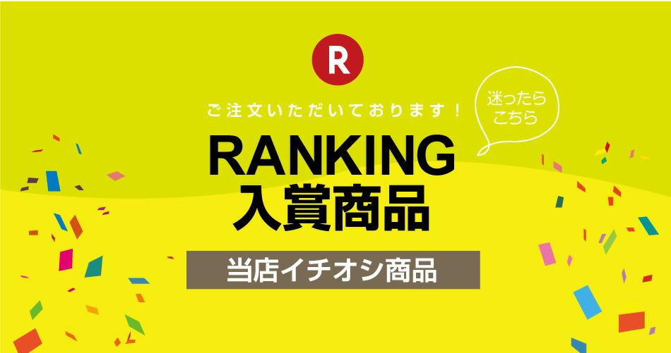 【HOT】楽天ランキング入賞商品