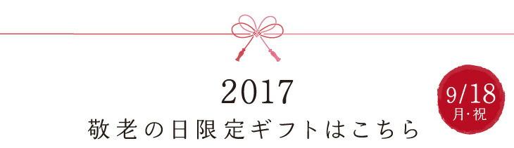 2017/9/18(月)祝日 敬老の日限定ギフトはこちら