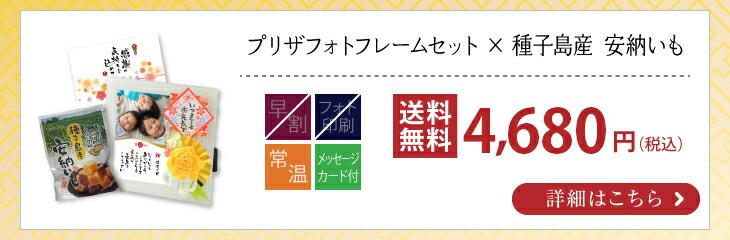 プリザフォトフレームセット×種子島産安納いも 送料無料 4,680円(税込)