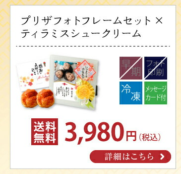 プリザフォトフレーム×ティラミスシュークリーム 送料無料 3,980円(税込)