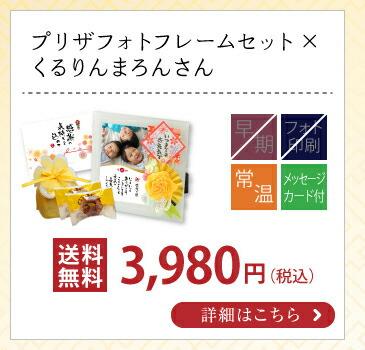 プリザフォトフレーム×くるりんまろんさん 送料無料 3,980円(税込)