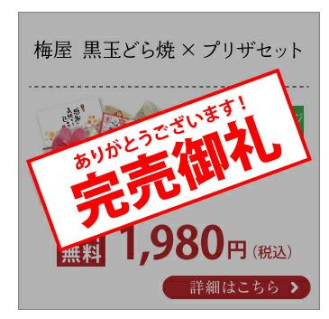 【完売御礼】梅屋 黒玉どら焼×プリザセット 送料無料 1,980円(税込)