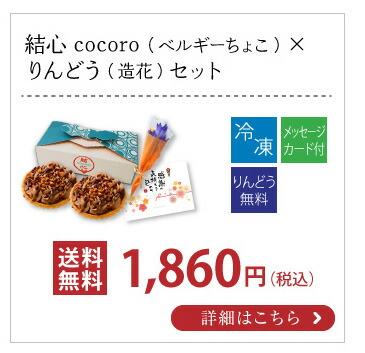 結心cocoro(ベルギーちょこ)×りんどう(造花)セット 送料無料 1,860円(税込)