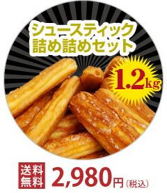 シュースティック詰め詰めセット1.2kg 送料無料 2,890円(税込)