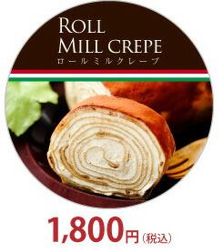 ロールミルクレープ 1,800円(税込)