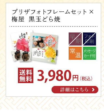 プリザフォトフレーム×梅屋 黒玉どら焼 送料無料 3,980円(税込)