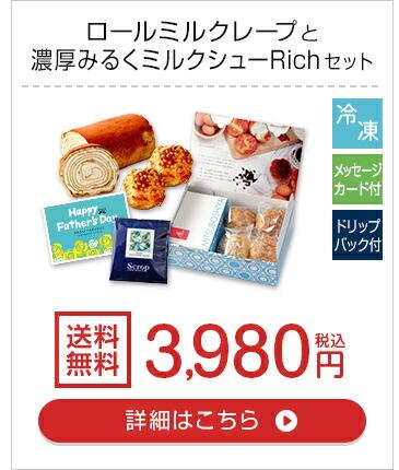 ロールミルクレープと濃厚みるくミルクシューRichセット 送料無料 3,980円