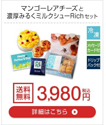 マンゴーレアチーズと濃厚みるくミルクシューRichセット 送料無料 3,980円