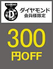 ダイヤモンド会員様限定 300円OFF