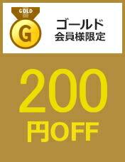 ゴールド会員様限定 200円OFF