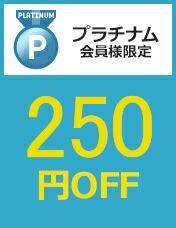 プラチナム会員様限定 250円OFF