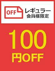 レギュラー会員様限定 100円OFF