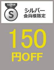 シルバー会員様限定 150円OFF