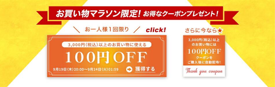 お買い物マラソン限定3,000円以上で100円OFFクーポン