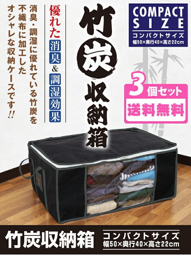竹炭衣類収納袋【コンパクトサイズ】