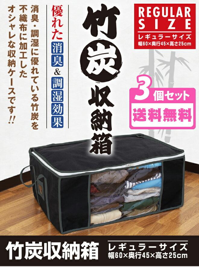 竹炭衣類収納袋【レギュラーサイズ】
