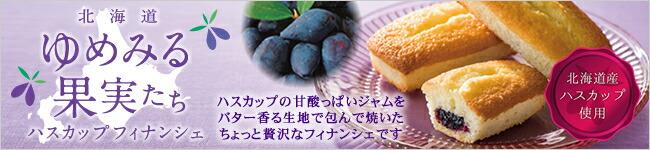 ゆめみる果実たち