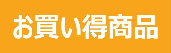 三井農林 お買い得商品 アウトレット sale 1000円 甘酒 コラーゲン