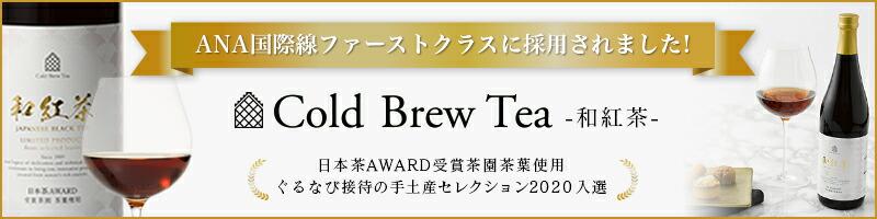 限定-ColdBrewTea和紅茶