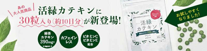 限定-活緑カテキン