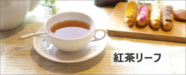 紅茶リーフ