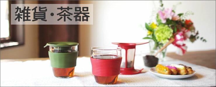 雑貨 茶器