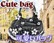 可愛いバッグ、ショルダー、ポーチ、ポシェット、財布