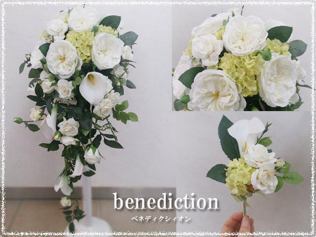 優雅な雰囲気の白グリーンのキャスケードブーケ ベネディクシィオンアップ