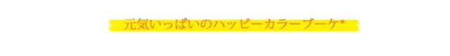 ダリア バラ ラウンド オレンジのハッピーカラーのブーケ アーティフィシャルフラワー(造花) ウェディング ベレニス 言葉