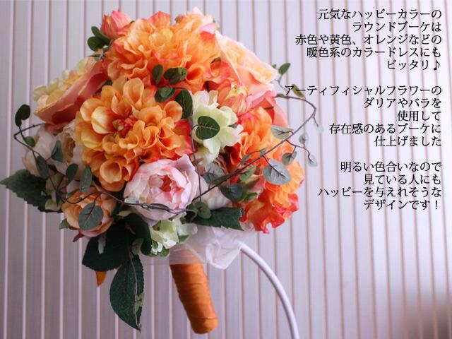 ダリア バラ ラウンド オレンジのハッピーカラーのブーケ アーティフィシャルフラワー(造花) ウェディング ベレニス説明