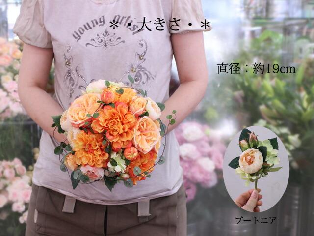 ダリア バラ ラウンド オレンジのハッピーカラーのブーケ アーティフィシャルフラワー(造花) ウェディング ベレニス大きさ