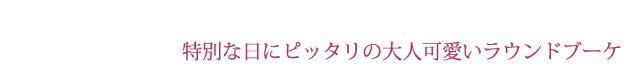 シックでおしゃれなピンク系ラウンドブーケ アーティフィシャルフラワー ウェディング ベアトリス 言葉
