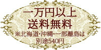 一万円以上送料無料など