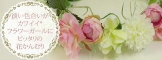 フラワーガール用の可愛らしい花かんむり