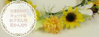 フラワーガール用のアーティフィシャルフラワーのひまわりを使用した元気いっぱいの花かんむり♪
