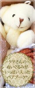 結婚祝いに大人気☆可愛らしいクマさんのぬいぐるみで出来たベアブーケ♪