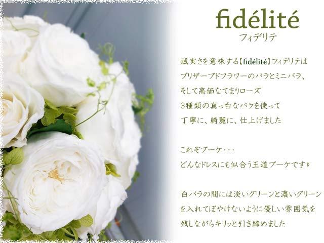 白グリーンの上品な王道きれいめラウンドブーケ フィデリテ説明