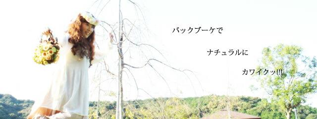 ナチュラルで可愛い森ガール風バックブーケ ゼフィール言葉