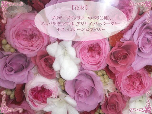 女の子の憧れ、高価なバラをふんだんに使用したお花畑のような可愛らしいピンクの壁掛けの額縁アレンジ♪ シャルマン説明
