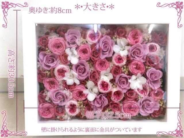 女の子の憧れ、高価なバラをふんだんに使用したお花畑のような可愛らしいピンクの壁掛けの額縁アレンジ♪ シャルマン大きさ