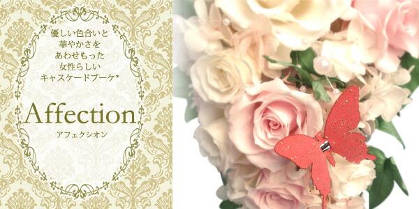 色変更も可能です 姫系の可愛らしい色合いのキャスケードブーケ* 蝶々がお花畑を舞っているみたいで素敵です♪