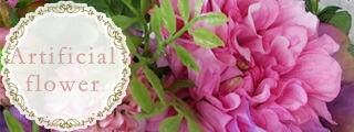 アーティフィシャルフラワーはより生花に近づけた高級造花♪高い耐久性と他にはない迫力が魅力のアーティフィシャルフラワーアレンジ*