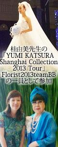 チーフフローリストあこが桂由美先生のYUMI KATSURA Shanghai Collection 2013 Tour Florist2013teamBBの一員として参加しました
