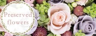 生花を加工したプリザーブドフラワーは生花のみずみずしさはそのままに長い時間楽しめます♪繊細な雰囲気が魅力のプリザアレンジ*
